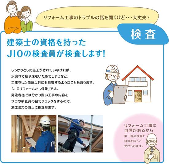 建築士の資格をもったJIOの検査員が検査します!