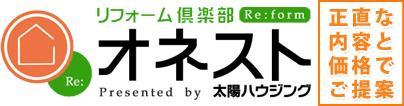 株式会社 太陽ハウジング|福岡のリフォーム倶楽部・オネスト