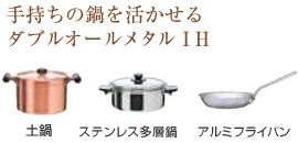 手持ちの鍋を活かせるダブルオールメタルIH