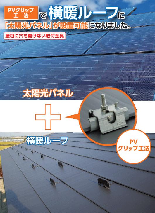 太陽光パネルも設置可能