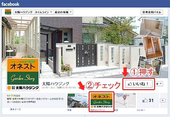 太陽ハウジングのフェイスブックキャンペーン。新築外構、住宅リフォームをお考えの方へ