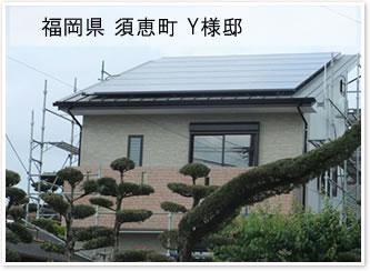 福岡県須恵町Y様邸